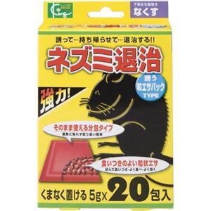 ネズミ退治 誘う粒エサパック 20包入 【3セット】