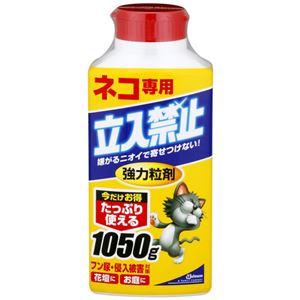 ネコ専用立入禁止 粒剤 900g 【2セット】