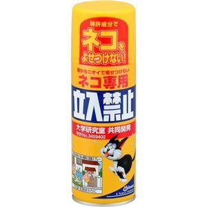 ネコ専用立入禁止 スプレー 250ml 【2セット】