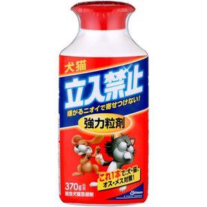 犬猫立入禁止 強力粒剤 370g 【3セット】
