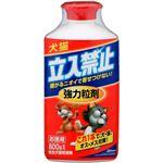犬猫立入禁止 強力粒剤 徳用 800g 【2セット】