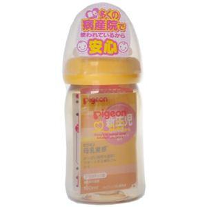 ピジョン哺乳びん 母乳実感 プラスチック製 160ml オレンジイエロー 【2セット】
