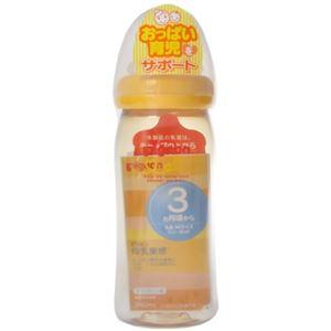 ピジョン哺乳びん 母乳実感 プラスチック製 240ml オレンジイエロー 【2セット】