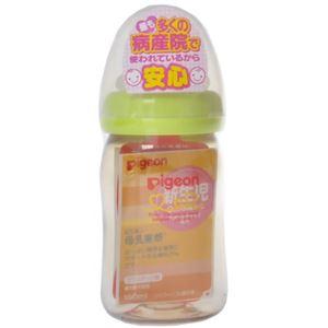 ピジョン哺乳びん 母乳実感 プラスチック製 160ml ライトグリーン 【2セット】