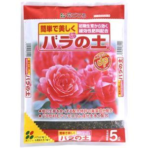 花ごころ バラの土 5L 【4セット】