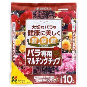 花ごころ バラ専用マルチングチップ 【2セット】
