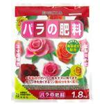 花ごころ バラの肥料 1.8kg 【2セット】