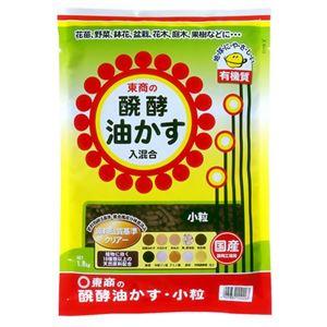 醗酵油かす・小粒 1.8kg 【3セット】