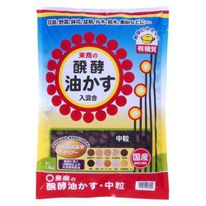 醗酵油かす・中粒 1.8kg 【2セット】