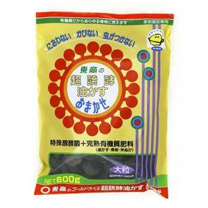 超醗酵油かす おまかせ・大粒 600g 【4セット】