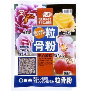 粒骨粉 1kg 【3セット】