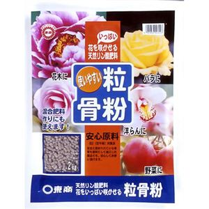 粒骨粉 2kg 【2セット】
