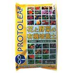 プロトリーフ 花と野菜の有機培養土 5L 【3セット】