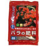 プロトリーフ バラの肥料 2kg 【2セット】