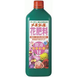 メネデール 花肥料原液 1L 【2セット】