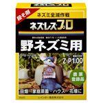 ネズレスプロ 2g*30袋 【4セット】