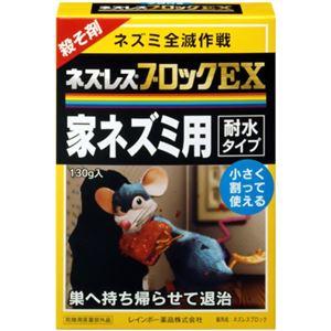 ネズレスブロックEX 130g 【2セット】