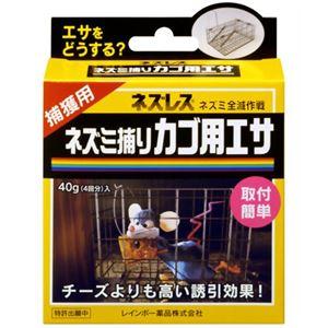 ネズレス ネズミ捕りカゴ用エサ 40g 【6セット】