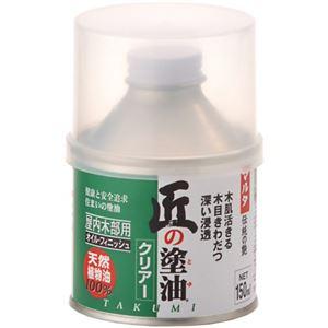マルタ 匠の塗油 クリア 150ml 【2セット】