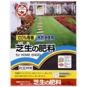 100%有機芝生の肥料 5kg 【2セット】