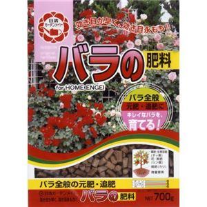 バラの肥料 700g 【6セット】