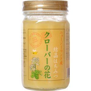 ニュージーランド産クローバー結晶蜂蜜 450g 【2セット】