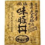 岡山 味豚丼 150g 【3セット】