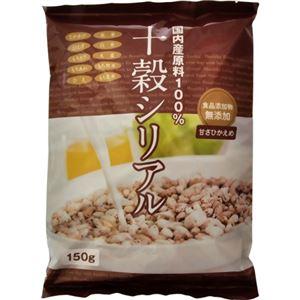 国内産原料100% 十穀シリアル 150g 【3セット】