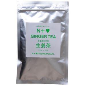 生姜茶 1.5g*10包 【3セット】