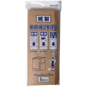 紙製 新聞・雑誌整理袋 5枚入 【9セット】
