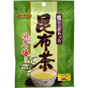 塩にこだわった昆布茶 38g 【12セット】