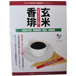 玄米香琲 ブラックジンガー 2g*12包 【2セット】
