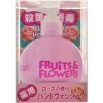 フルーツ&フラワー ハンドウォッシュ ローズの香り 【3セット】