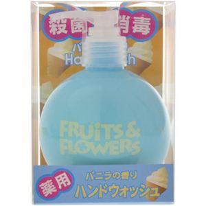 フルーツ&フラワー ハンドウォッシュ バニラの香り 【3セット】