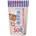 リビタ 減塩習慣 400g【8セット】