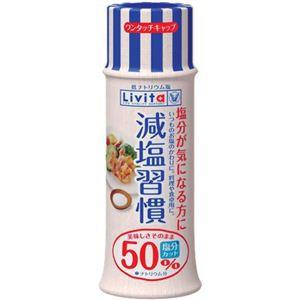 減塩習慣 80g ボトル 【10セット】
