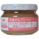 有機まるごとベビーフード たっぷり玉ねぎの野菜スープ 100g(中期7ヶ月頃から) 【5セット】