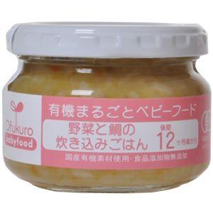 有機まるごとベビーフード 野菜と鯛の炊き込みごはん 100g(後期12ヶ月頃から) 【5セット】
