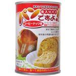 パンですよ! コーヒーナッツ味 2個入 【8セット】