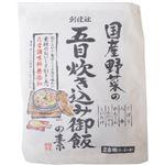創健社 国産野菜の五目炊込御飯の素 2合用 【5セット】