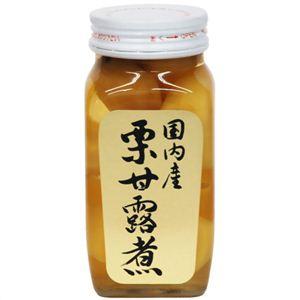 カシワラ 国産栗甘露煮・ビン 320g 【2セット】