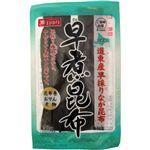 ご当地自慢 北海道道東産 早煮昆布 30g 【7セット】