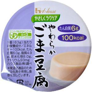 やさしくラクケア やわらかごま豆腐 63g 【21セット】