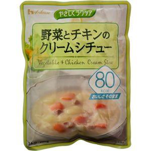 やさしくラクケア 野菜とチキンのクリームシチュー 200g 【11セット】