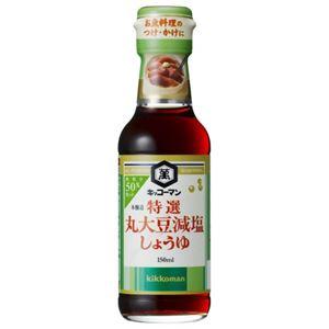 キッコーマン 特選丸大豆減塩しょうゆ 150ml 【10セット】