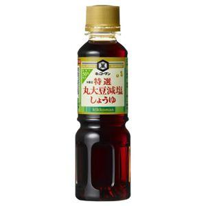 キッコーマン 特選丸大豆減塩しょうゆ 100ml 【20セット】