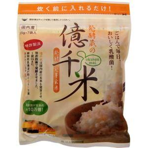 発酵発芽玄米 億千米 中袋25g*7袋入 【2セット】