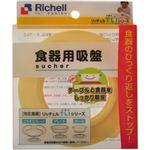 リッチェル ベビー食器用吸盤 【7セット】