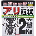 アリハンター 粒剤 2kg 【2セット】