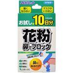 アレルシャット 花粉鼻でブロック チューブ入 約10日分 2g 【4セット】